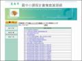國中小課程計畫備查資源網